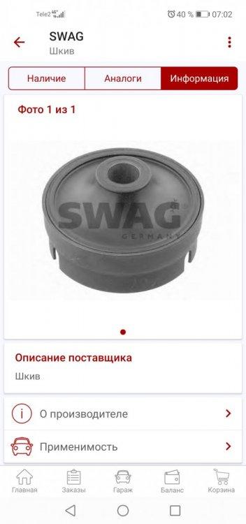Screenshot_20201014_070242_ru.autodoc.autodocapp.jpg