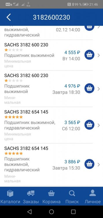 Screenshot_20201112_214642_ru.exist.mobile.jpg