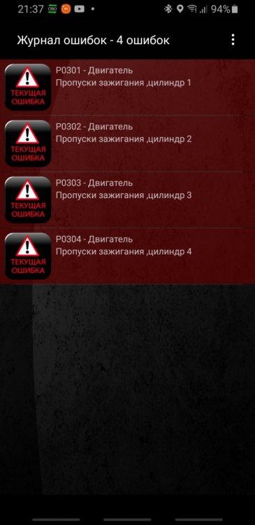 Screenshot_20201220-213711_Torque.jpg