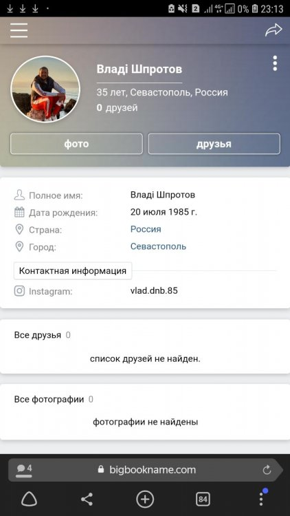 Screenshot_20210223-231311_Browser.jpg